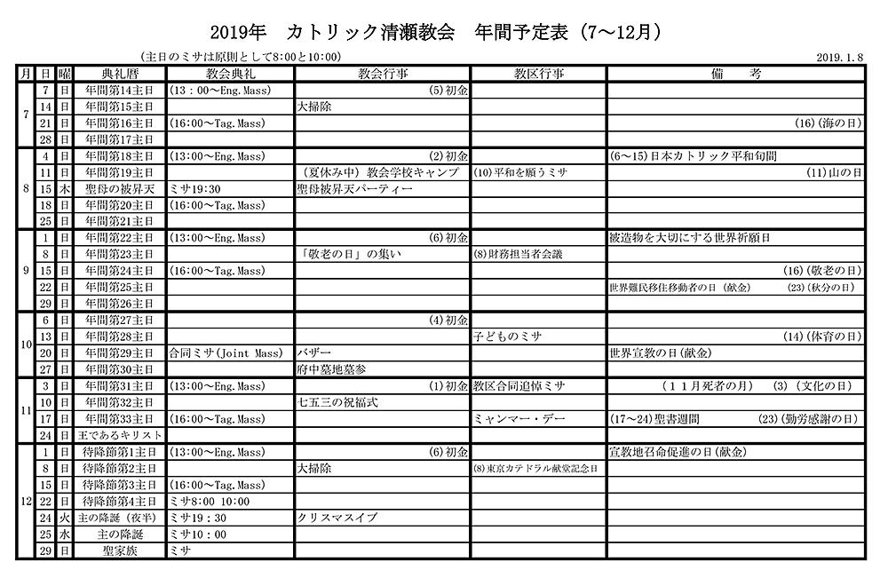 2019年7月-12月教会予定表