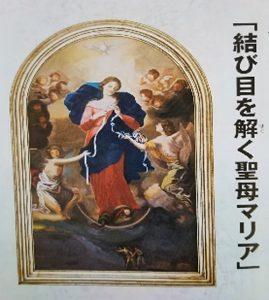 結び目を解く聖母マリア