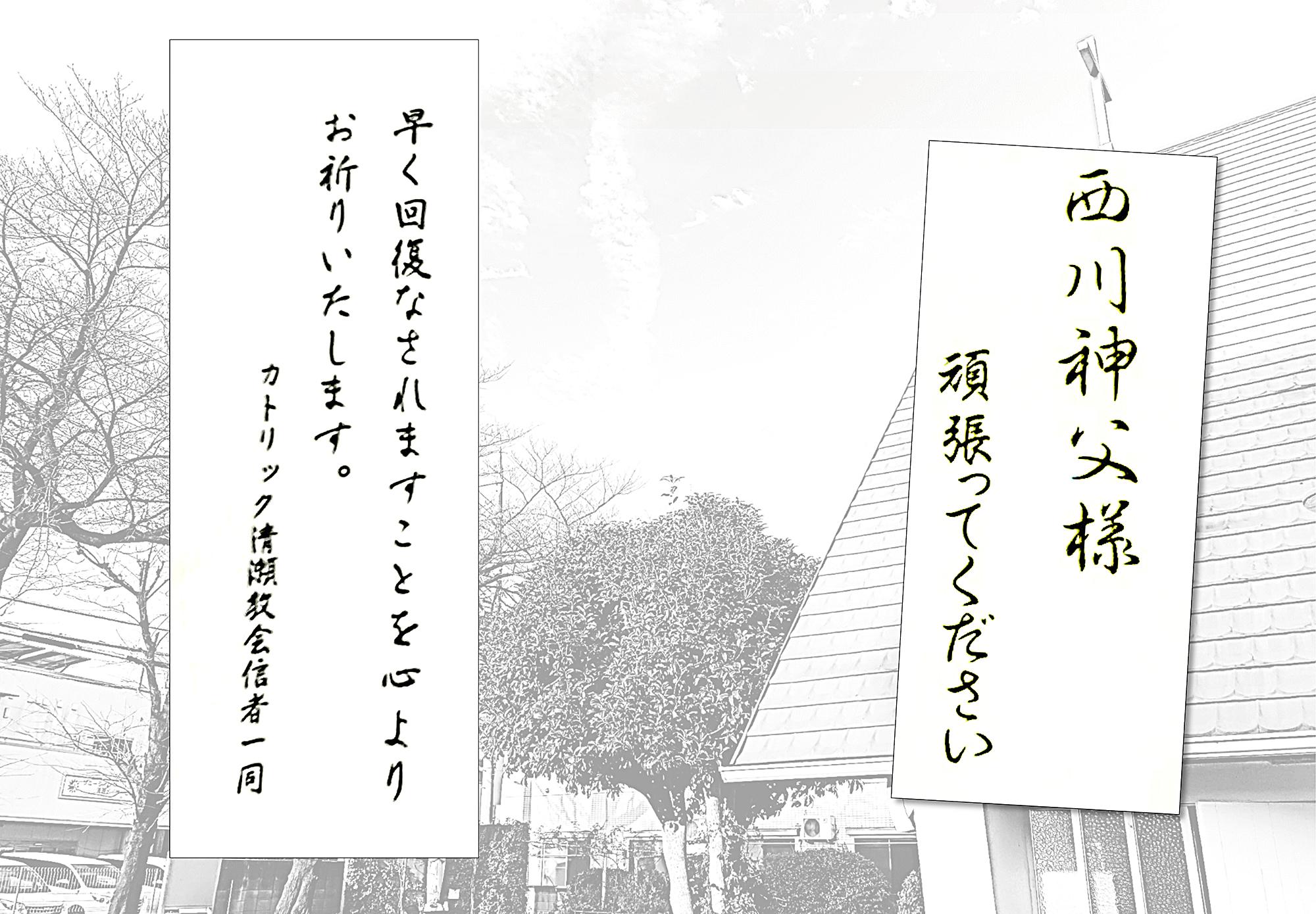 清瀬教会のお知らせ2021.3.21裏